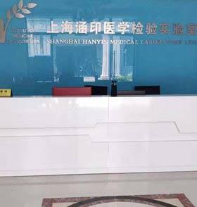 九陆微量元素分析仪在上海涵印医学实验室装机