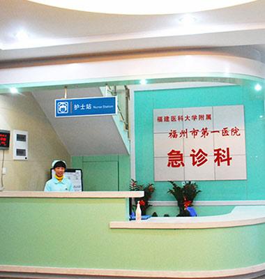 贺福州市第一医院成功装机微量元素分析仪